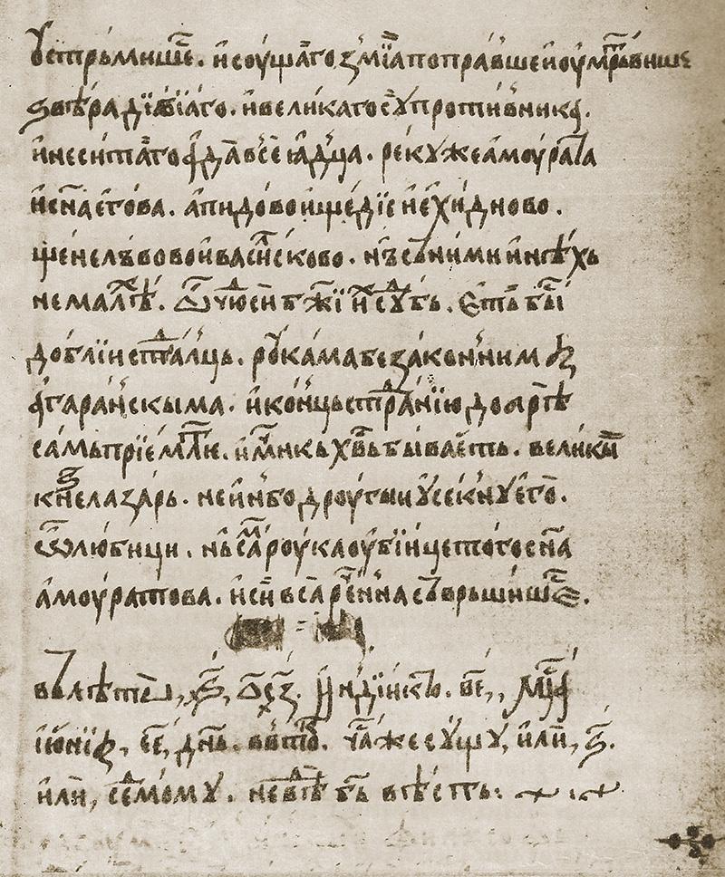 Сведочанство о натпису на мраморном стубу, Патријаршијска библиотека у Београду